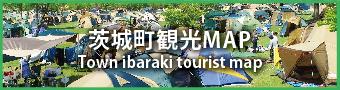 茨城町の観光マップ